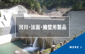 河川・法面・擁壁用製品
