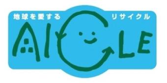 """愛知県リサイクル資材評価制度 あいくる""""aicle"""""""