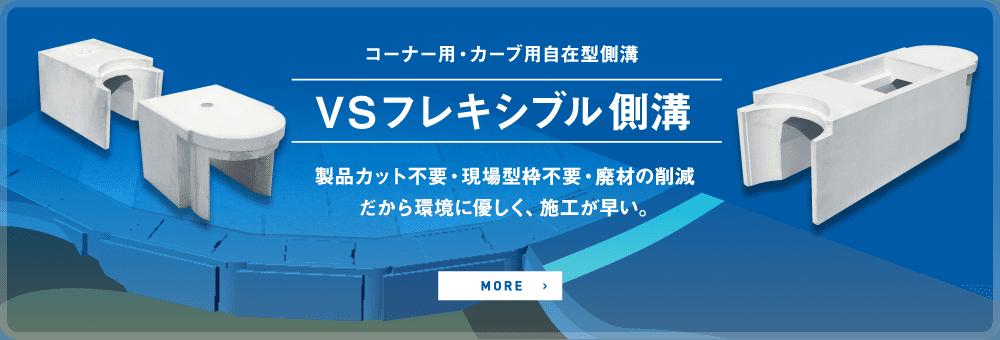 VSフレキシブル側溝