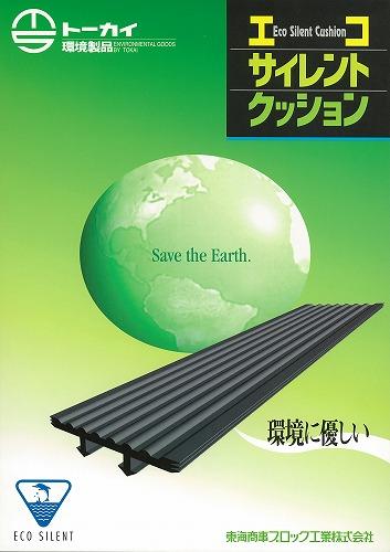 エコサイレントクッション