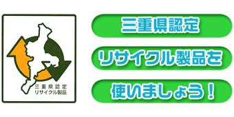 三重県リサイクル製品認定制度
