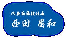 代表取締役社長 西田 昌和